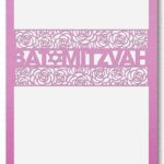 Bat Mitzvah Free Template 150x150 - Bat Mitzvah Invitation Free